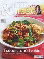 Εύκολα & Σπιτικά Τεύχος 11 Μαρτίου
