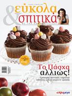 Εύκολα & Σπιτικά Τεύχος 13 Μαΐου