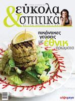 Εύκολα & Σπιτικά Τεύχος 14 Ιουνίου
