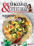 Εύκολα & Σπιτικά Τεύχος 15 Ιουλίου