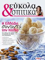 Εύκολα & Σπιτικά Τεύχος 17 Σεπτεμβρίου