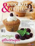 Εύκολα & Σπιτικά Τεύχος 19 Νοεμβρίου
