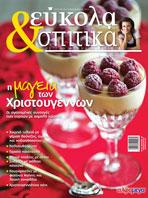 Εύκολα & Σπιτικά Τεύχος 20 Δεκεμβρίου