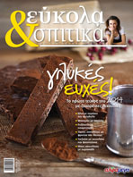Εύκολα & Σπιτικά Τεύχος 21 Ιανουαρίου