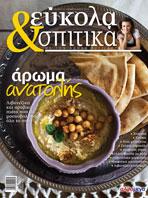 Εύκολα & Σπιτικά Τεύχος 22 Φεβρουαρίου