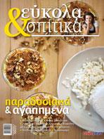 Εύκολα & Σπιτικά Τεύχος 23 Μαρτίου