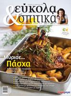 Εύκολα & Σπιτικά Τεύχος 24 Απριλίου