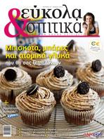 Εύκολα & Σπιτικά Τεύχος 25 Μαΐου