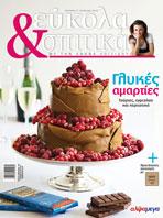 Εύκολα & Σπιτικά Τεύχος 27 Ιουλίου