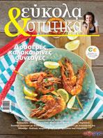 Εύκολα & Σπιτικά Τεύχος 28 Αυγούστου