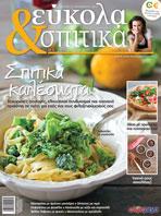 Εύκολα & Σπιτικά Τεύχος 31 Νοεμβρίου