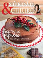 Εύκολα & Σπιτικά Τεύχος 32 Δεκεμβρίου