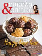 Εύκολα & Σπιτικά Τεύχος 33 Ιανουαρίου