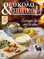 Εύκολα & Σπιτικά Τεύχος 34 Φεβρουαρίου