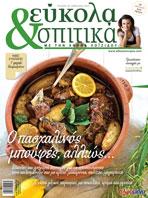 Εύκολα & Σπιτικά Τεύχος 36 Απριλίου