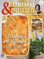 Εύκολα & Σπιτικά Τεύχος 38 Ιουνίου