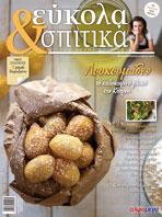 Εύκολα & Σπιτικά Τεύχος 40 Αυγούστου