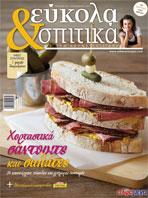 Εύκολα & Σπιτικά Τεύχος 43 Νοεμβρίου