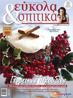 Εύκολα & Σπιτικά Τεύχος 44 Δεκεμβρίου