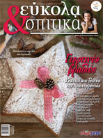 Εύκολα & Σπιτικά Τεύχος 45 Ιανουαρίου